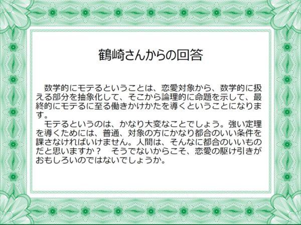 鶴崎修功4